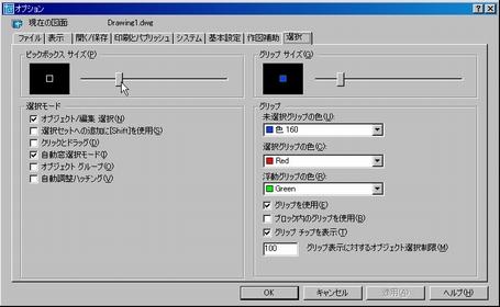 オプションダイアログBOX内
