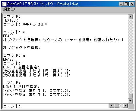 オートキャド(AutoCAD)のテキストスクリーン