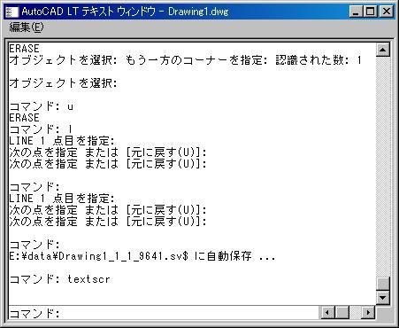 オートキャド(AutoCAD)のテキストスクリーン表示