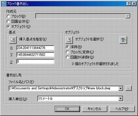 オブジェクト選択後の画面