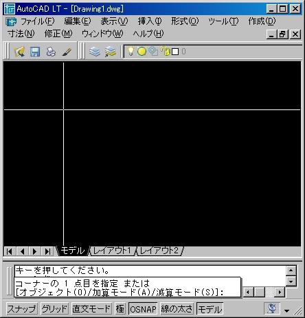オートキャド(AutoCAD)の画面上をクリック