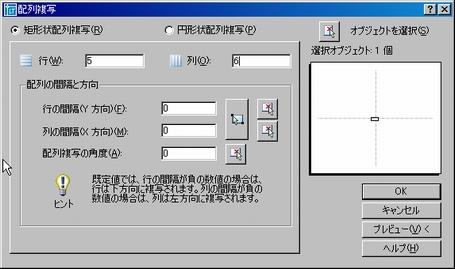 配列複写のダイアログBOX