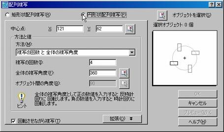円形配列複写ダイアログBOX