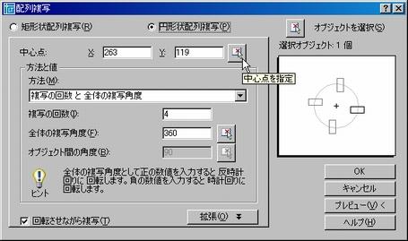 中心点指定のアイコン