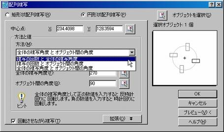 複写方法の指定