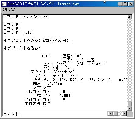 オートキャド(AutoCAD)の文字