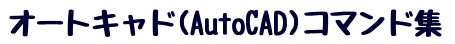 NEW(新規作成)-2 | オートキャド(AutoCAD)コマンド集